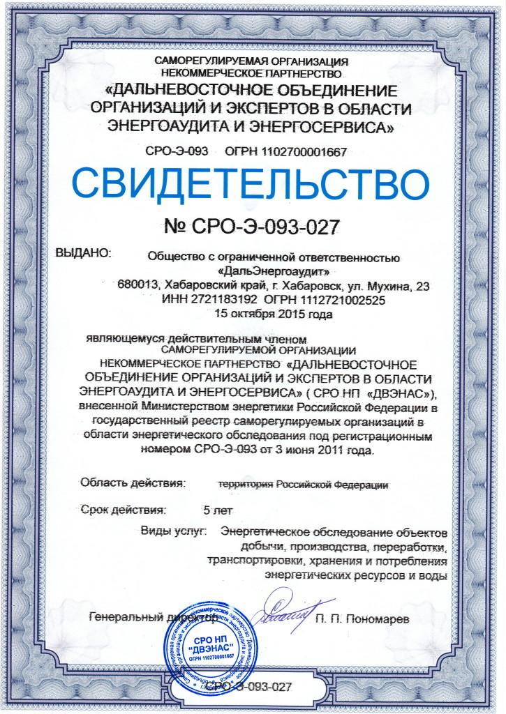 Свидетельство СРО-Э-093-027