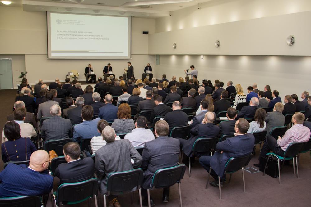 Всероссийское совещание саморегулируемых организаций в области энергетических обследований